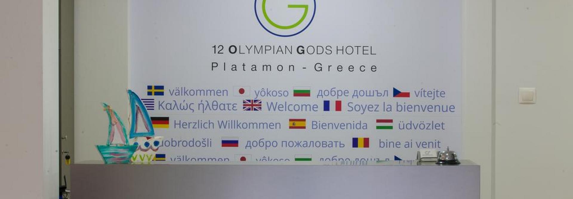 Почивка в 12 Olympian Gods Hotel, Platamonas, на цена от 63.00 лв.